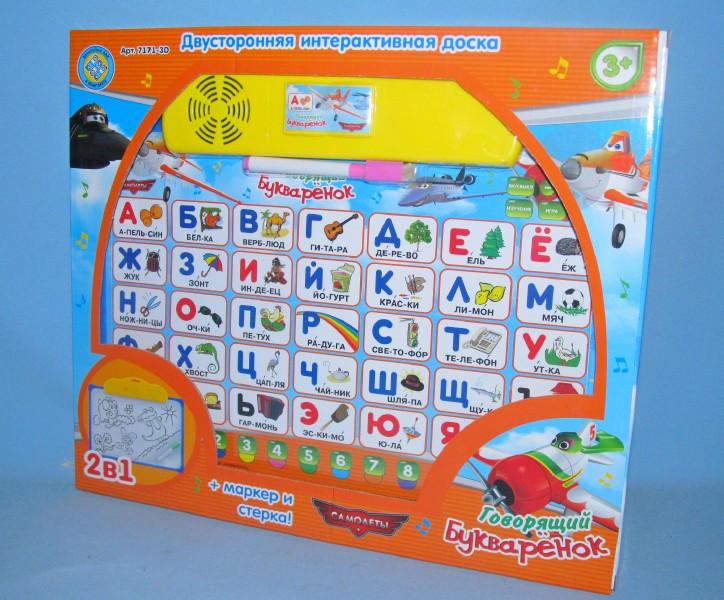 """Доска интерактивная """"Букваренок"""". Алфавит и рисование."""