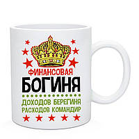 """Чашка для бухгалтера """"Богиня Финансов"""" Подарки Бухгалтерам"""
