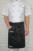 Фартух для офіціантів короткий з Вашим логотипом