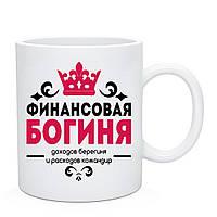 "Чашка Бухгалтеру ""Финансовая Богиня"" Чашки бухгалтерам"