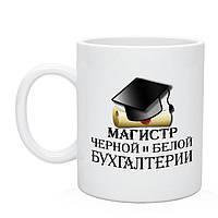 Чашка Бухгалтеру. Подарок на День Бухгалтера