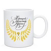 Чашка Кращий бухгалтер країни. Подарунок на день Бухгалтера