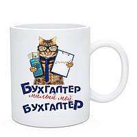 Чашка для бухгалтера Милый Бухгалтер