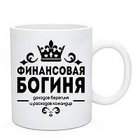 """Чашка для бухгалтера """"Финансовая Богиня"""". Подарки бухгалтерам"""