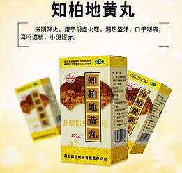 Пігулки «Чжибай Дихуан Вань» / Zhibai Dihuang Wan 200шт
