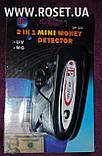 Карманный Детектор для Проверки Подлинности Денег ― 2 in 1 Mini Money Detector, фото 2