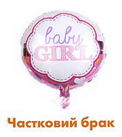 """Круг """"Baby Girl"""" (частковий брак)  18"""""""