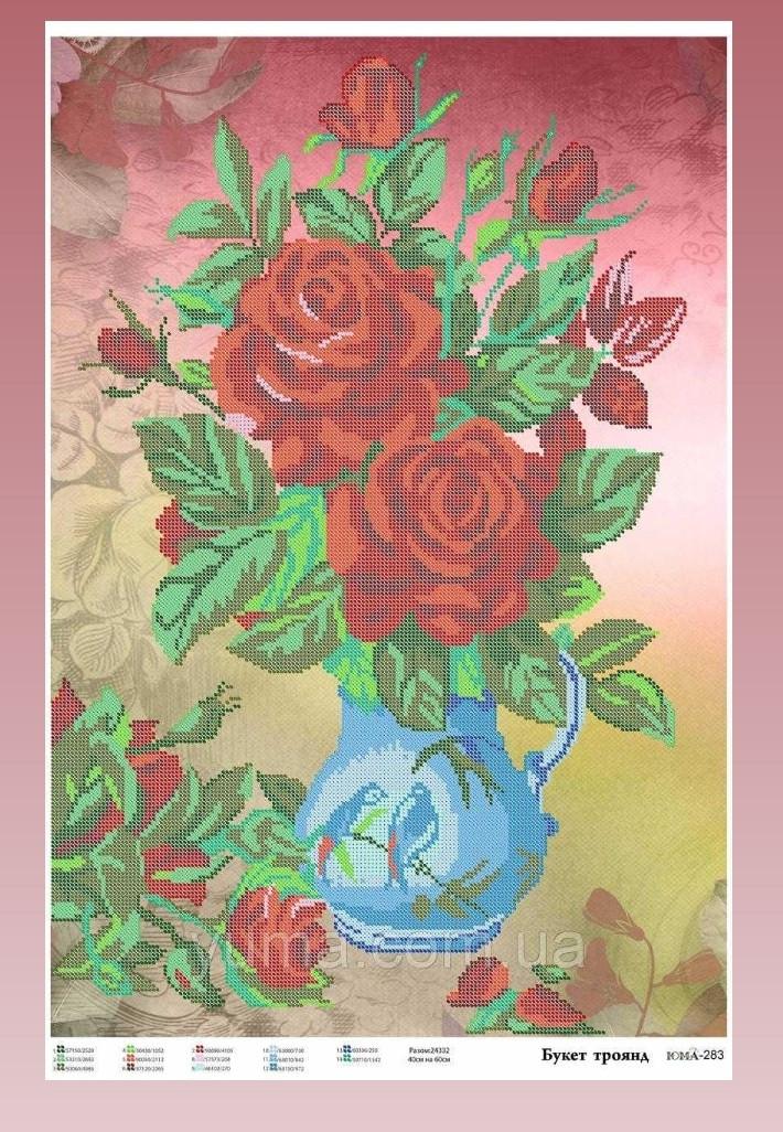 Юма 283  Схема для вишивки бісером . Букет троянд .