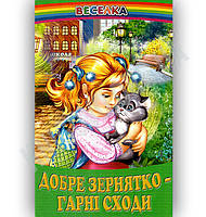 Веселка Добре зернятко - гарні сходи Вид-во: Белкар, фото 1