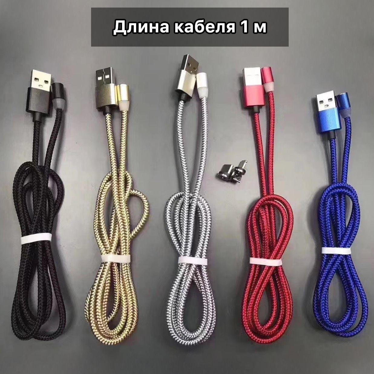 Магнітний кабель для зарядки телефону 3в1 Type-C, Micro-Usb і під iPhone з нейлоновою опліткою довжиною 1 м