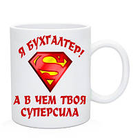 Кружка Бухгалтеру  я бухгалтер. а в чем твоя суперсила?