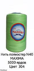 Нитка полиэстер MAXIMA 40/2(5000).Цвет 304