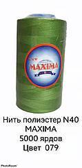 Нитка полиэстер MAXIMA 40/2(5000).Цвет 079