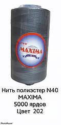 Нитка полиэстер MAXIMA 40/2(5000).Цвет 202