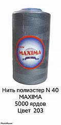 Нитка полиэстер MAXIMA 40/2(5000).Цвет 203