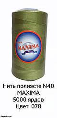 Нитка полиэстер MAXIMA 40/2(5000).Цвет 078