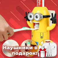 Автоматический дозатор для зубной пасты с держателем для щеток миньон миньйон