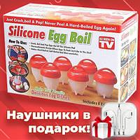Набор для варки яиц без скорлупы Eggies | силиконовые формочки для варки яиц 6 шт | яйцеварка