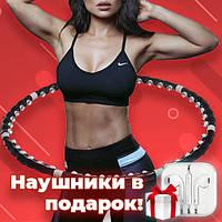 Массажный обруч Massaging Hoop Exerciser с магнитами для похудения