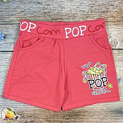 """Шорти для дівчаток підлітків """"Pop Corn"""" Розміри: 128,134,140,146,152 см (02068-2)"""