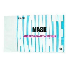 Альгінатна маска Hillary перезавантаження, 17 гр SKL11-149734
