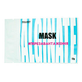 Альгинатная маска Hillary перезагрузка, 17 гр SKL11-149734
