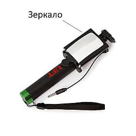 Монопод для селфи c дзеркалом KS SS11 Green SKL25-150634