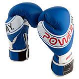 Боксерські рукавиці PowerPlay 3023 A Синьо-Білі, натуральна шкіра 16 унцій SKL24-144046, фото 2