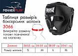 Боксерський шолом PowerPlay тренувальний 3066 PU, Amara Чорний XL SKL24-144813, фото 10
