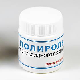 Полироль Паста для полировки изделий из эпоксидной смолы ТМ Просто и Легко 10 г SKL12-265755
