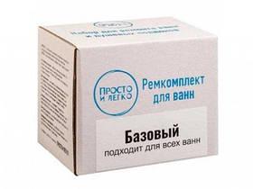 Набор для устранения сколов и трещин на ванне. Базовый. ТМ Просто и Легко. 100г SKL12-131766