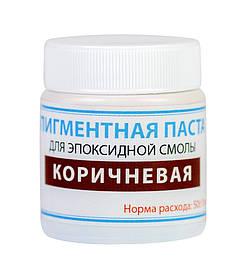 Пигментная паста краситель ТМ Просто и Легко, 50 г, коричневая SKL12-156217