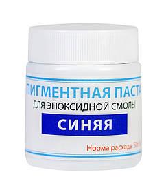 Пигментная паста краситель ТМ Просто и Легко, 50 г, синяя SKL12-156221