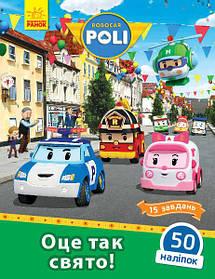 Робокар Поли Ranok Вот это праздник SKL11-228126