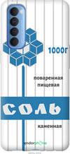 "Чехол на Oppo Reno 4 Pro Соль ""4855u-2024-2448"""