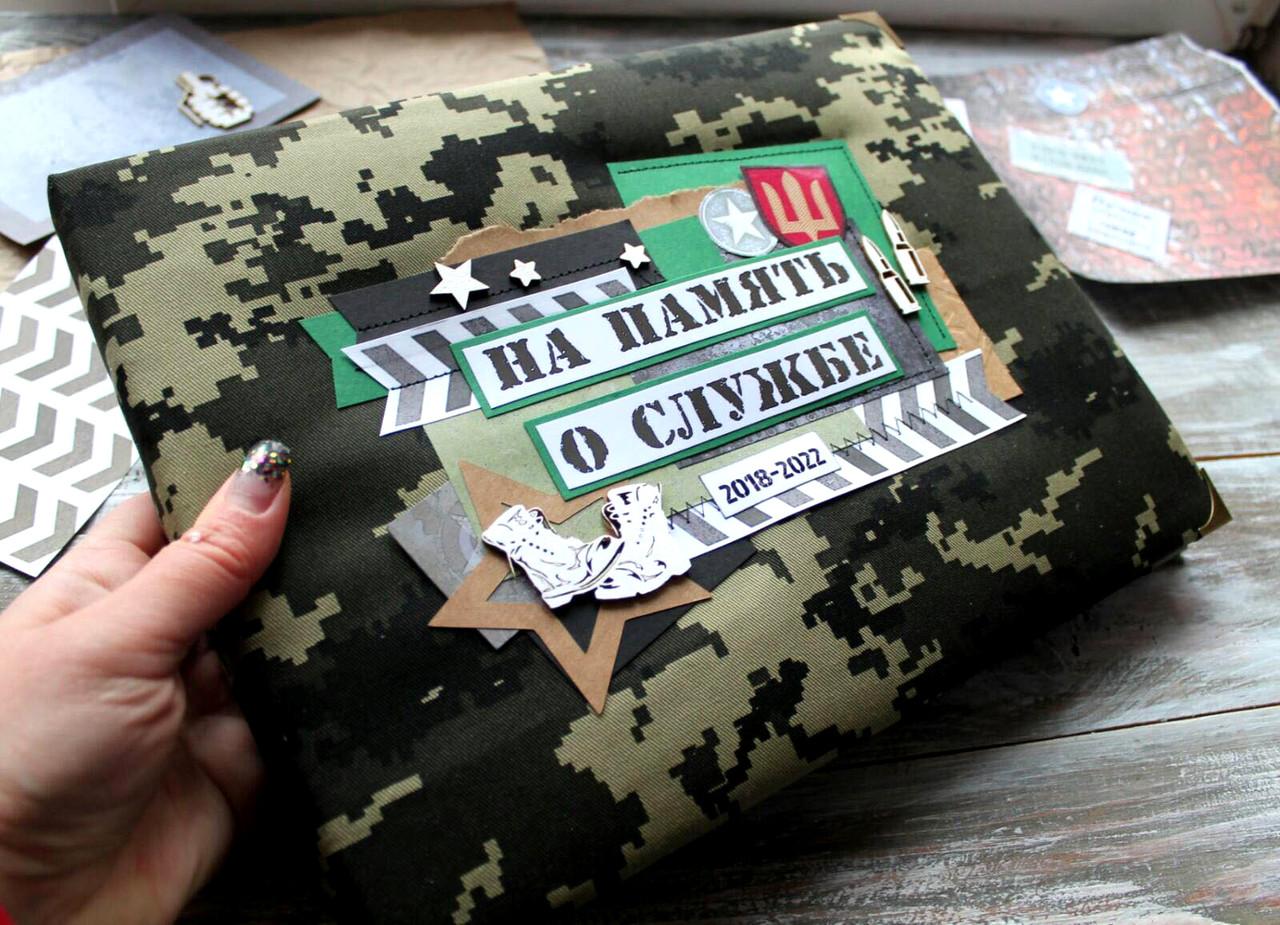 Армейский альбом, армійський альбом