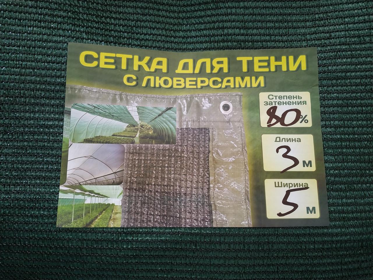 Сітка затінюють з люверсами 80% 2х3м