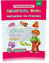2 клас. Розвивайко ~ Читаємо та граємо. ( Бєлова Ю. С. Гудзенко О. Ю.), Видавництво УЛА