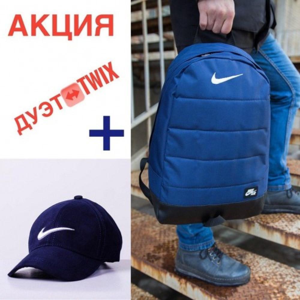 Дуэт TWIX рюкзак синий Nike+ кепка синяя Nike с белым логотипом