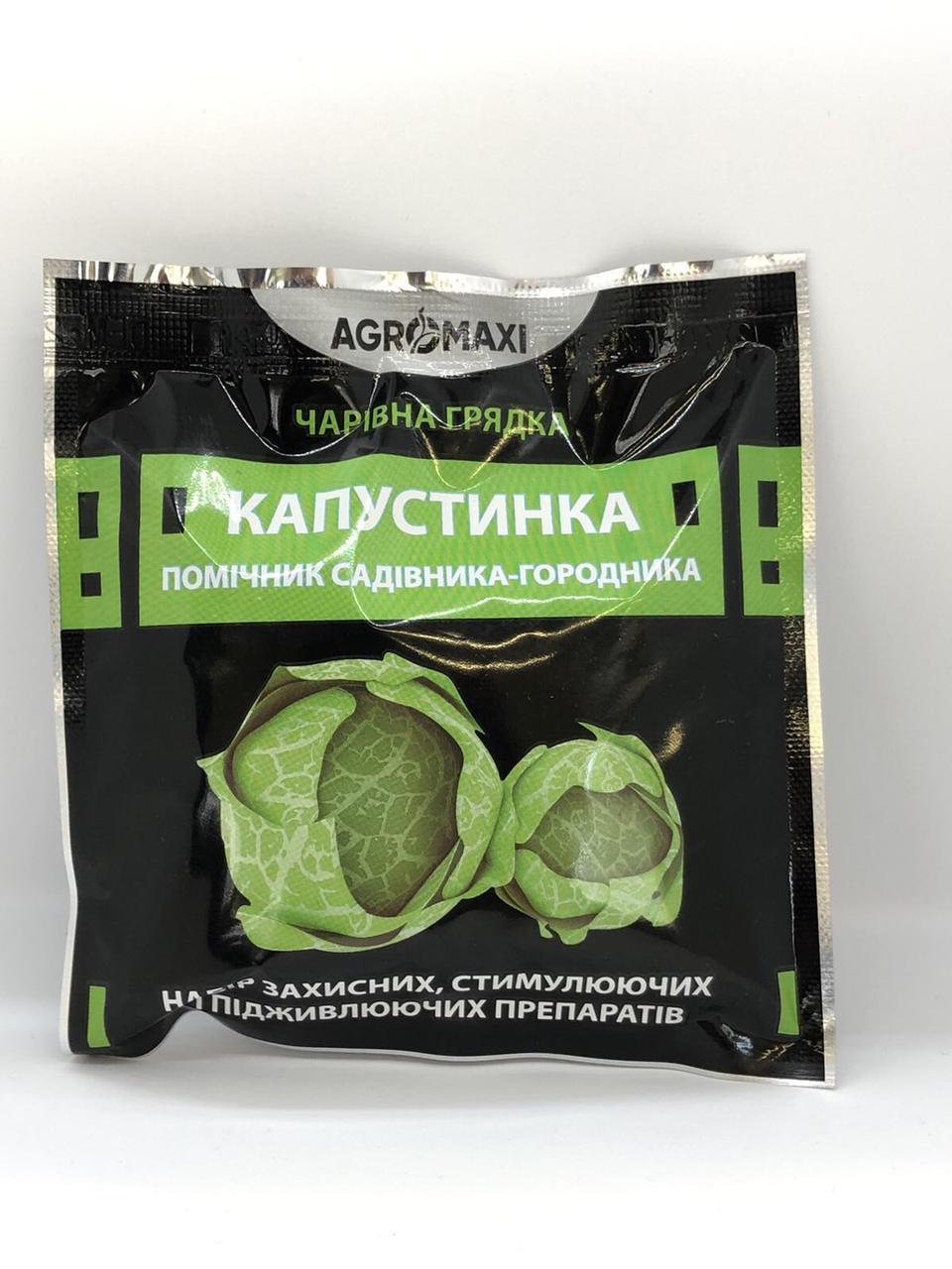 Фунгицид Капустинка 40 г Агромакси (лучшая цена купить оптом и в розницу)