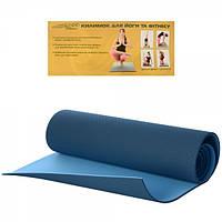 Йогамат 183-61 см,толщина 0,6 см. Коврик спортивный для фитнеса и йоги MS 0613-1-BL