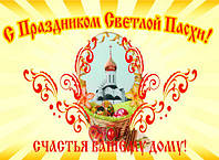 С праздником Святой Пасхи, друзья!!!