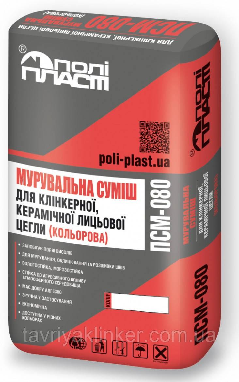 Кладочная смесь для лицевого кирпича и камня ПСМ-080 Черная