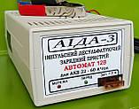 Зарядний пристрій Аїда 3 для авто акумуляторів 15-60 Ач, фото 3
