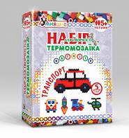 Набір для творчості Термомозаіка: Транспорт