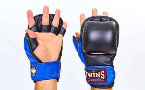 Перчатки гибридные для единоборств ММА кожаные TWINS GGL-1-BU-XL