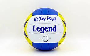 М'яч волейбол Legend LG5190