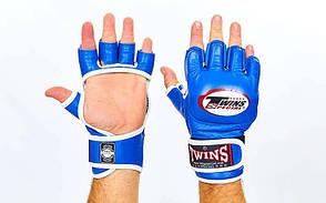 Перчатки для смешанных единоборств MMA кожаные TWINS GGL-6-BU-L