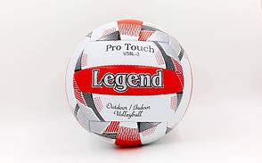 М'яч волейбольний PU LEGEND LG5406