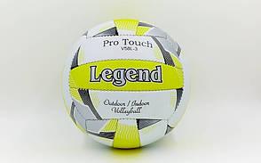 М'яч волейбольний PU LEGEND LG5403